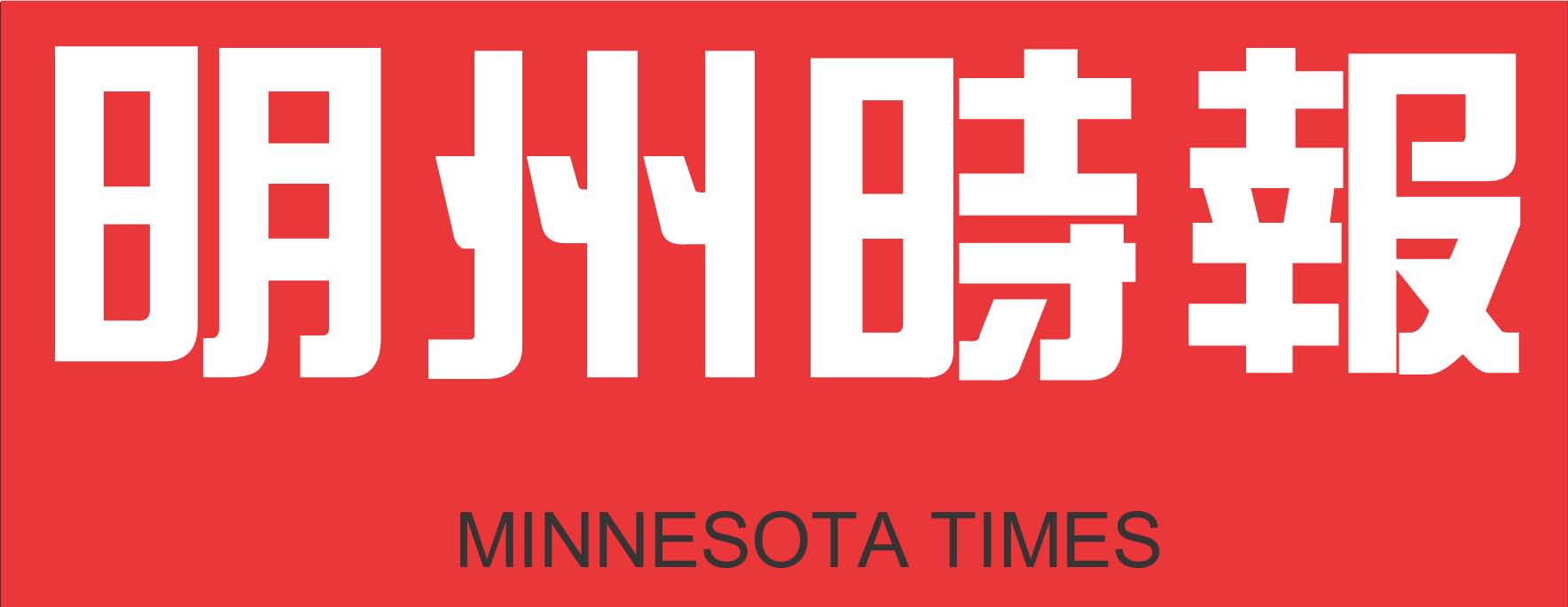 明州时报 ( MINNESOTA TIMES ) header picture