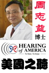 Hearing Of America